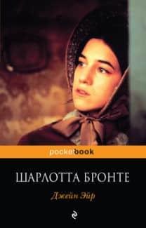 «Джейн Эйр» Шарлотта Бронте