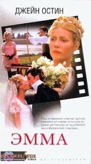 «Эмма» Джейн Остин