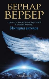 Книга империя ангелов бернар вербер скачать бесплатно fb2 вкниге.