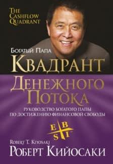 «Квадрант денежного потока» Роберт Кийосаки