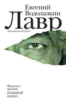 «Лавр» Евгений Водолазкин