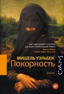 «Покорность» Мишель Уэльбек