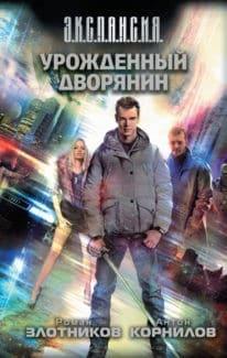 «Урожденный дворянин» Антон Корнилов, Роман Злотников