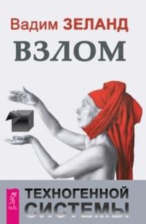 «Взлом техногенной системы» Вадим Зеланд