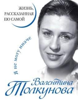 «Я не могу иначе. Жизнь, рассказанная ею самой» Валентина Толкунова, Анна Староминская