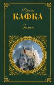 «Замок» Франц Кафка