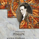 «Жизнь взаймы» Эрих Мария Ремарк