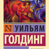 «Повелитель мух» Уильям Голдинг
