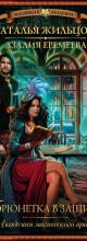 «Академия магического права. Брюнетка в защите» Наталья Жильцова, Азалия Еремеева