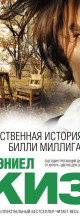 «Таинственная история Билли Миллигана» Дэниел Киз