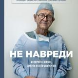 «Не навреди. Истории о жизни, смерти и нейрохирургии» Генри Марш