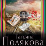 «Наследство бизнес-класса» Татьяна Полякова