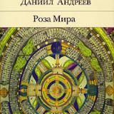 «Роза Мира» Даниил Андреев