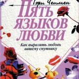 «Пять языков любви. Как выразить любовь вашему спутнику» Гэри Чепмен