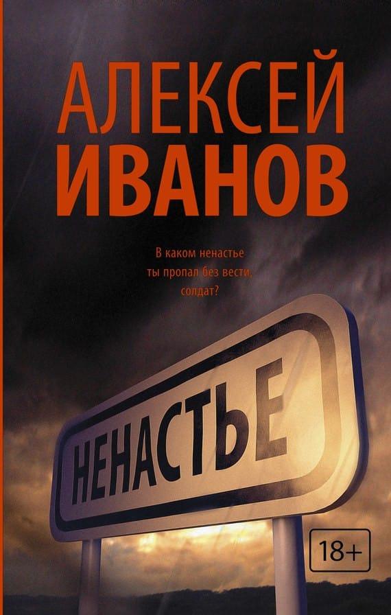 Книга «ненастье» алексей иванов купить на ozon. Ru книгу с.