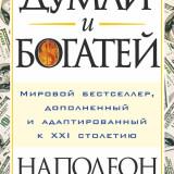 «Думай и богатей» Наполеон Хилл