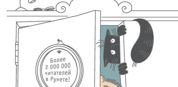 «Дневник Домового» Евгений ЧеширКо
