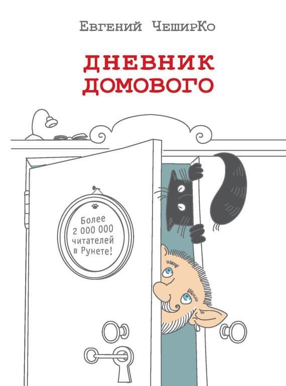 Дневник домового ( 17-25 части): cheshirrrko.