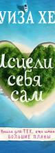 «Исцели себя сам» Луиза Хей