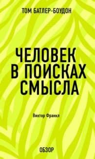 «Человек в поисках смысла. Виктор Франкл (обзор)» Том Батлер-Боудон