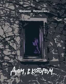 «Дом, в котором…» Мариам Петросян