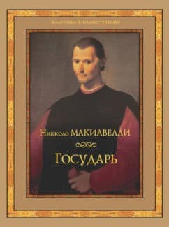 «Государь» Никколо Макиавелли
