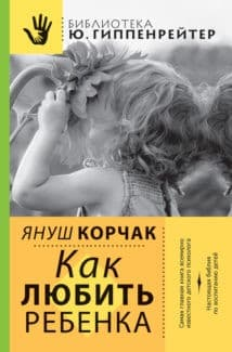 «Как любить ребенка» Януш Корчак