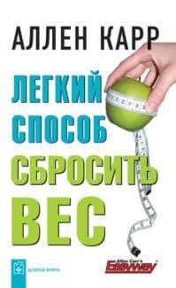 «Легкий способ сбросить вес» Аллен Карр