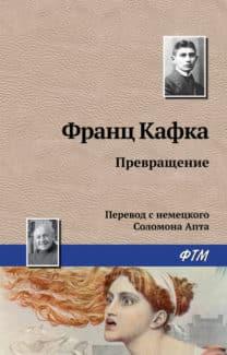 «Превращение» Франц Кафка
