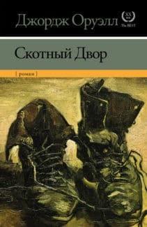 «Скотный Двор» Джордж Оруэлл