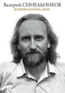 «Возлюби болезнь свою» Валерий Синельников