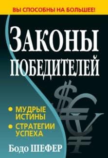 «Законы победителей» Бодо Шефер