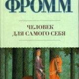 «Человек для самого себя» Эрих Фромм
