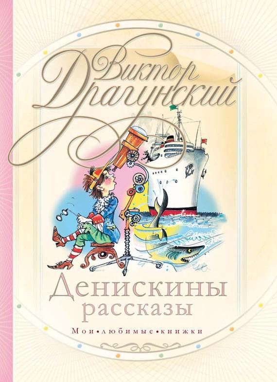 Скачать бесплатно книги драгунского