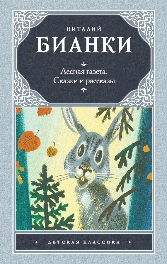 Скачать книгу о природе бианки