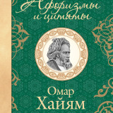 «Самые остроумные афоризмы и цитаты» Омар Хайям