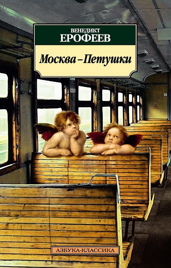 Москва петушки скачать бесплатно fb2