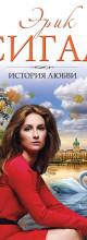 «История любви» Эрик Сигал