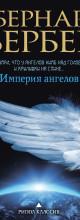 «Империя ангелов» Бернар Вербер