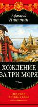 «Хождение за три моря» Афанасий Никитин