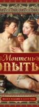 «Опыты» Мишель Монтень