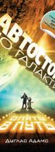 «Автостопом по Галактике. Опять в путь (сборник)» Дуглас Адамс