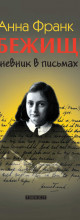 «Убежище. Дневник в письмах» Анна Франк