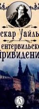 «Кентервильское привидение» Оскар Уайльд