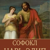 «Царь Эдип»  Софокл