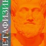 «МЕТАФИЗИКА»  Аристотель