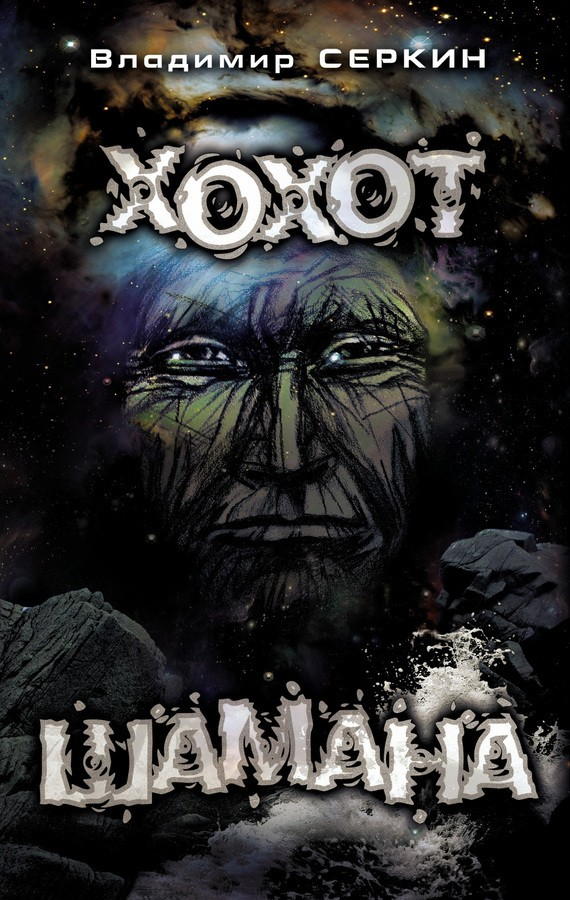 Скачать бесплатно книгу хохот шамана