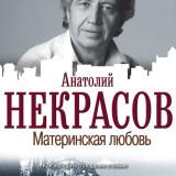 «Материнская любовь» Анатолий Некрасов