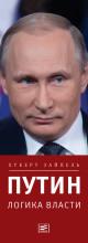 «Путин: Логика власти» Хуберт Зайпель