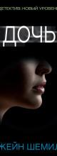 «Дочь» Джейн Шемилт